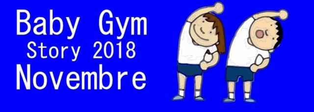 Baby Gym Novembre 2018, Nuovo Tema 'Il Mare'.